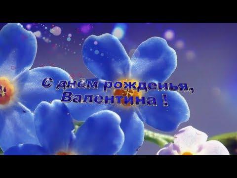 С днем рождения, Валентина! Поздравления с днем рождения по именам