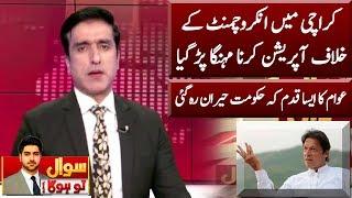 Public Amazing Act Against PTI | Sawal to Hoga | Neo News