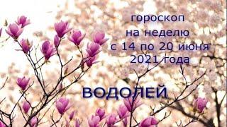 водолей гороскоп на неделю с 14 по 20 июня  с учётом года рождения 2021