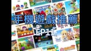 《手機遊戲推薦》TOP5推薦好玩手機遊戲展示影片EP11
