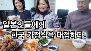 한국 가정식을 먹은 일본인 반응(한국인들은 매일 이렇게 먹어??)