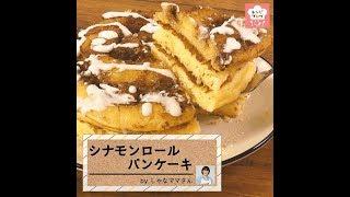 Cinnamon roll pancake   Recipe blog's recipe transcription