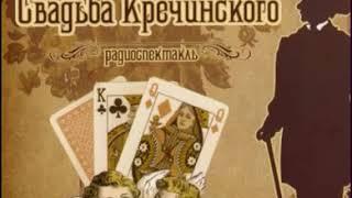 аудиоспектакль, Сухово Кобылин Александр,  Свадьба Кречинского
