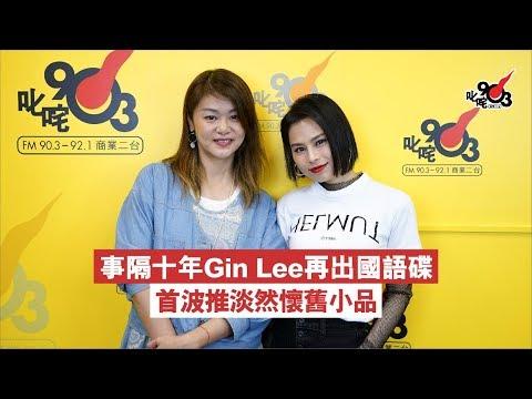 事隔十年Gin Lee再出國語碟 首波推淡然懷舊小品