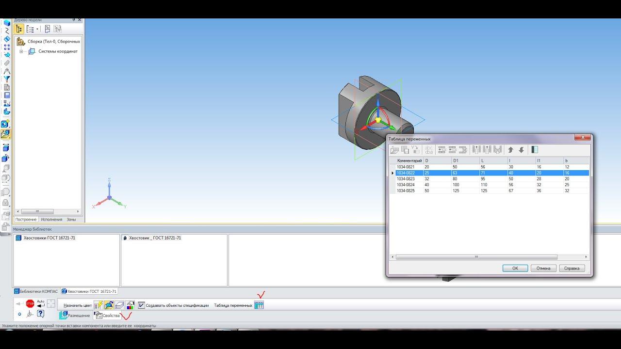 Видеоуроки компас 3d на youtube анимация