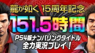 【龍が如く15周年記念】151.5時間 PS4版ナンバリングタイトル 全力実況プレイ!