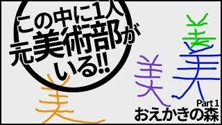 【実況】天才画伯は誰だ!?【おえかきの森】part1