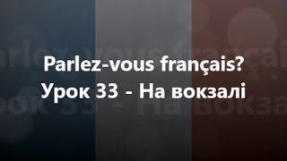 Французька мова: Урок 33 - На вокзалі