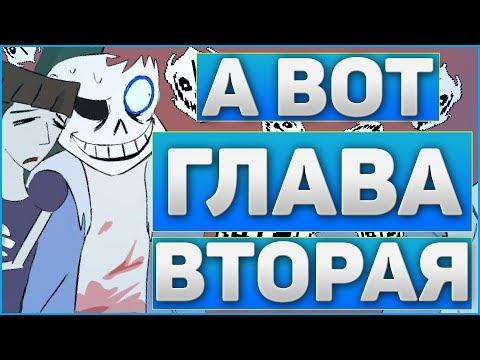 ОЗВУЧКА КОМИКСА ПО HORRORTALE➠Озвучка комикса хоррортейл➠#7 {RUS}