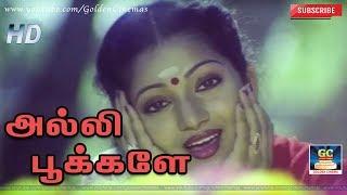 அல்லி பூக்களே   Alli Pookkalae   Mannuketha Ponnu   Ilavarasi   Gangai Amaran   HD