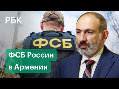 Армения просит Россию установить границу с Азербайджаном. Глава ФСБ с визитом в Ереване и Баку