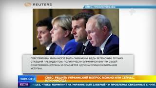 Западные СМИ охарактеризовали нормандский саммит в Париже