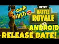 FORTNITE MOBILE: RELEASE DATE CONFIRMED! | ANDROID | AJGAMING(HINDI)