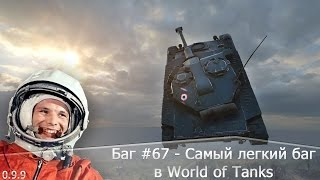 Баг #67 - Самый легкий баг в World of Tanks