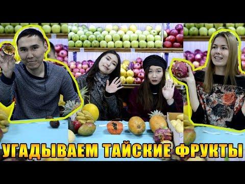 Улан-Удэнцы отгадывают экзотические фрукты