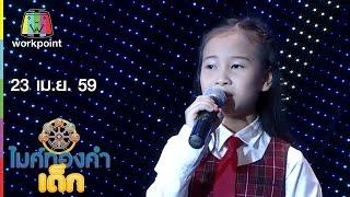 ไมค์ทองคำเด็ก | น้องพอใจ – เพลง เรียมสะอื้น | 23 เม.ย. 59 Full HD