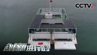 《创新进行时》 20200522 新能源渔场(五)| CCTV科教