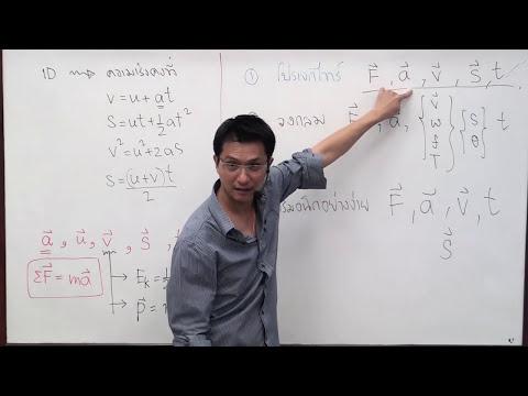 ฟิสิกส์ ม.4 บทที่4 การเคลื่อนที่แบบโปรเจกไทล์ (ครั้งที่1)