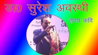 Dr SURESH AWASTHI Hasya Kavi sammelan Patna