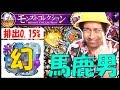 【モンスト】伝説級の排出率0.15%の『アイツ』を狙う馬鹿男...