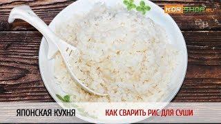 Японская кухня: Как сварить рис для суши