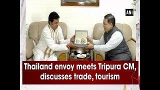 Thailand envoy meets Tripura CM, discusses trade, tourism - #ANI News