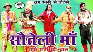 Sauteli Maa Urf Mantri Ki Chal (Part-5) - Bhojpuri Nautanki | Bhojpuri Nautanki Nach Programme