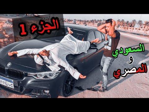 Hekal Twins - نهاية السعودي في مصر