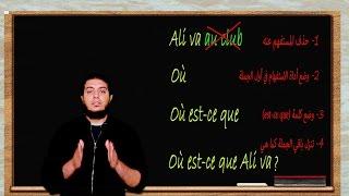 كورس اللغة الفرنسية (الدرس الحادي عشر)