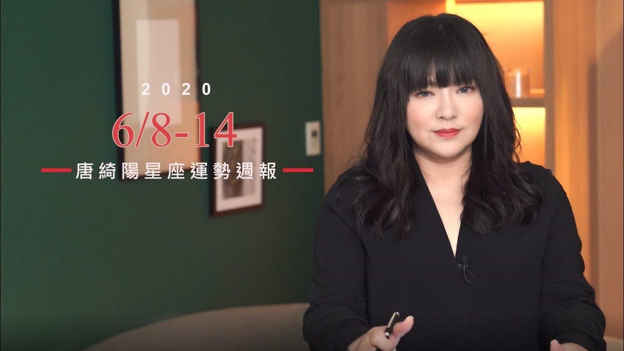 6/8-6/14 星座運勢週報 唐綺陽 - YouTube