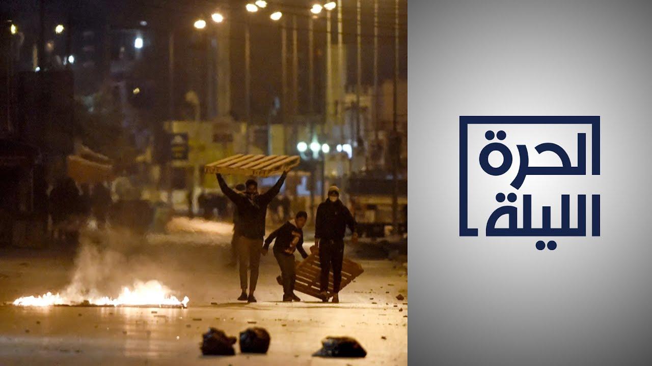 اعتقال أكثر من 600 شاب بعد ليلة ساخنة.. ما الذي فجر الغضب مجددا في تونس؟  - 20:58-2021 / 1 / 18