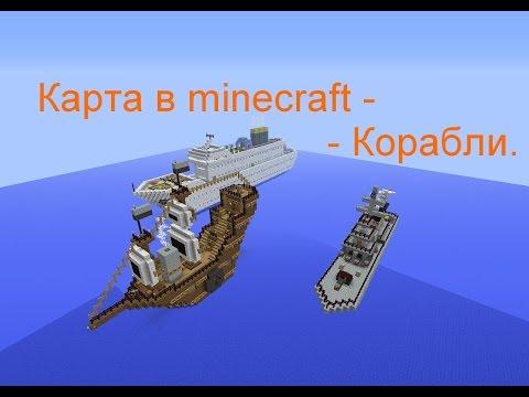 катра в майнкрафте 1.7.10 корабль #5