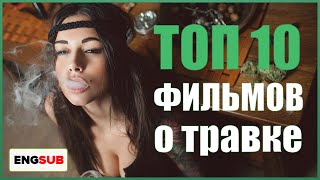 ТОП-10 фильмов о травке