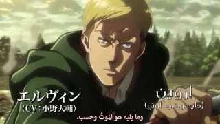 Shingeki no Kyojin OVA ~ No Regrets Part II Trailer - Arabic