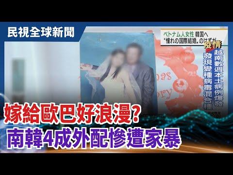 【民視全球新聞】嫁給歐巴好浪漫? 南韓4成外配慘遭家暴 2021.05.30
