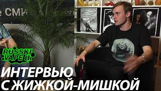Интервью с Жижка Мишка @РУССКИЙ ВЭЙП 2 | ViVA la Cloud