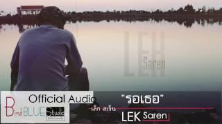รอเธอ - เล็ก สเร็น [Official Lyric Audio]