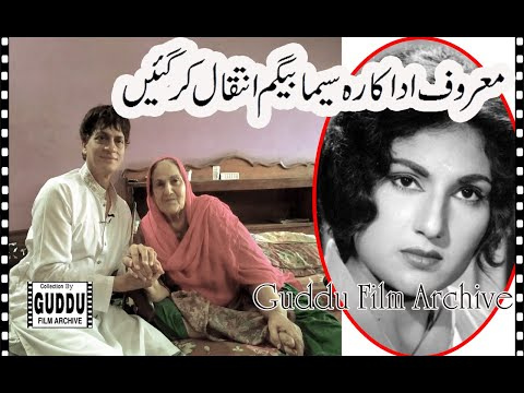 Guddu Film Archive Seema Begum Passed Away