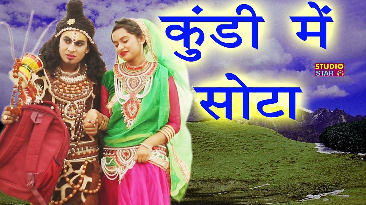 Kundi Me Sota | Bhole Baba Haryanvi DJ Songs 2018 | M Star | Jatin  Samalpuriya | Mahi Chauhan