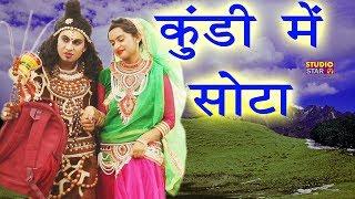 New Bhole Baba Song 2017 | Kundi Mein Sota | M Star | Jatin Samalpuriya | Mahi Chauhan | Kawad Song