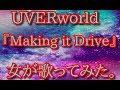 UVERworld 『Making it Drive』 女が歌ってみた。