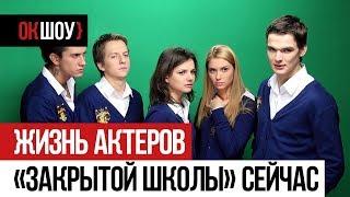 Чем сейчас занимаются и как выглядят актеры сериала «Закрытая школа»?