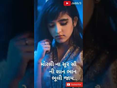 #JadduS 💝 Radha Ne Shyam Mali Jase 💝 |HD| Full Screen WhatsApp Status By Jaddu'S 👑
