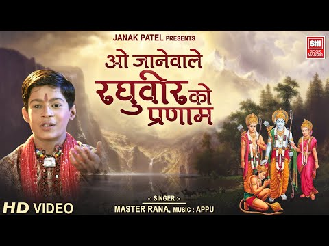 O Jane Wale Raghuvir Ko Pranam : Master Rana : Hindi Bhajan Song : Soormandir (Devotional)