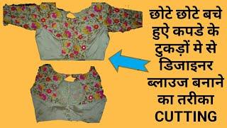 छोटे छोटे बचे हुए कपड़े के टुकड़ों में से डिजाइनर ब्लाउज बनाए CUTTING PART-1 VANSHIKA FASHION