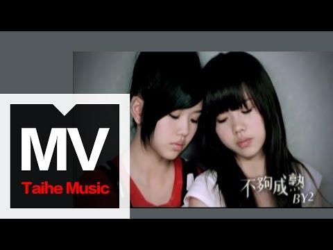 By2【不夠成熟 2 Young】官方完整版 MV(專輯:16 未成年)