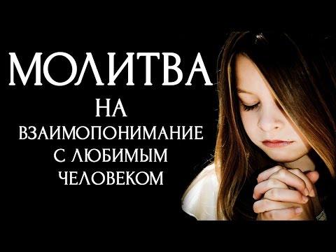 Молитва для обретения взаимопонимания с любимым человеком [Светлана Нагородная]
