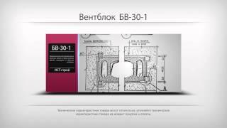 Вентиляційний блок БВ-30-1 | ІСТ лад