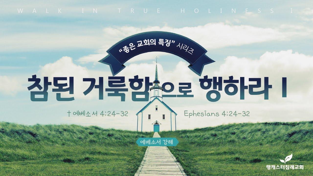2021년 5월 16일 주일 설교 - 참된 거룩함으로 행하라