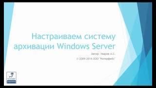 Настраиваем систему архивации Windows Server(Система архивации пришла на смену NTBackup с выходом Windows Server 2008 и на сегодняшний день является вполне зрелым..., 2016-05-28T17:01:09.000Z)